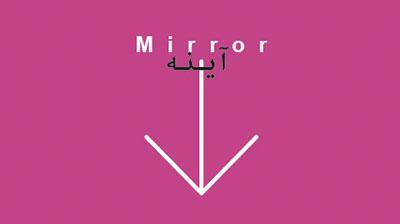 آینه - فصلنامه پاییز 1398